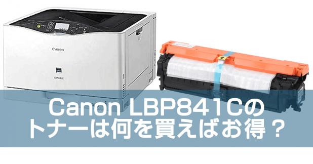 キヤノン キャノン LBP841C お得なトナーを探せ!