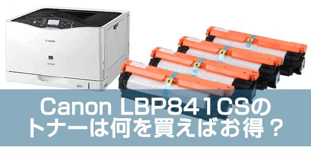 Canon キヤノン キャノン LBP841CS 高品質国産トナー