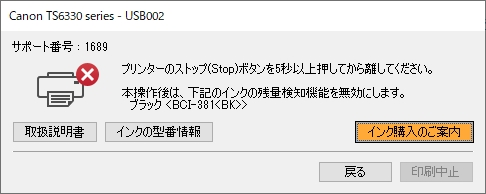 ts6330