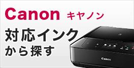 Canon キャノン 対応インクから探す