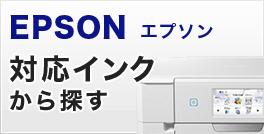 "EPSON エプソン 対応インクから探す"""