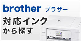brother ブラザー 対応インクから探す