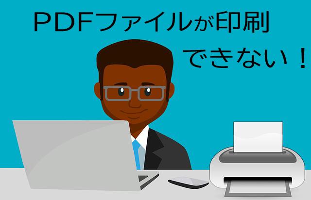 PDFが印刷できない