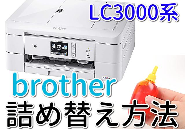 lc3000詰め替え方法